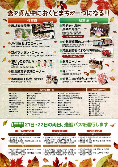 第13回仙北市産業祭チラシ_裏面