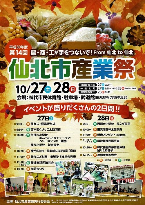 第14回仙北市産業祭